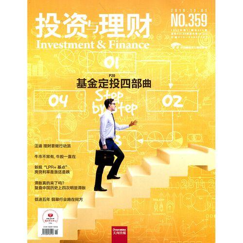 投资与理财2019年11期 期刊杂志