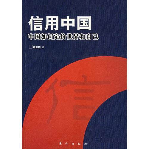 信用中国-中国如何定价世界和自己 郭生祥  著 9787506028592 东方