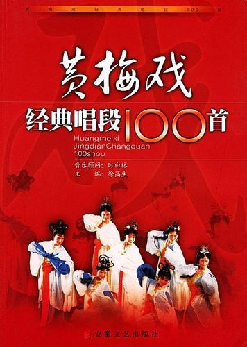 黄梅戏经典唱段100首