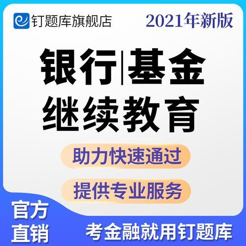 钉题库2021基金银行从业继续教育教材网课真题视频课程