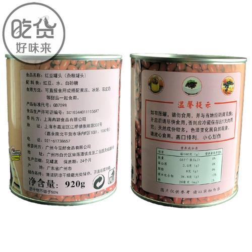 冉颖920g红豆罐头糖纳蜜豆奶茶店专用配料即食红豆甜品烘焙原辅料