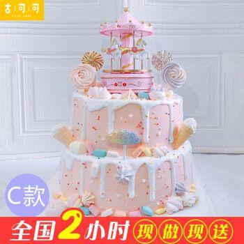 网红双层儿童生日蛋糕女孩白雪美人鱼公主同城配送当日送达全国订做