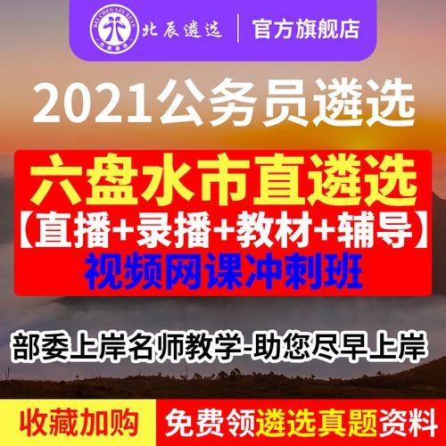北辰遴选2021六盘水公务员遴选冲刺视频网课课程(直播