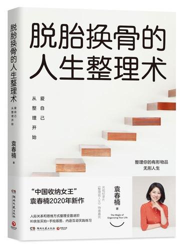 脱胎换骨的人生整理术9787540495114 湖南文艺出版社