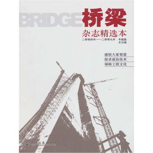 《桥梁》杂志精选本二零零四年-二零零九年:专题篇