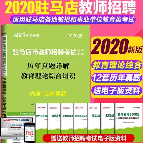 中公2021河南省驻马店市教师招聘考试用书教育理论综合知识历年真题