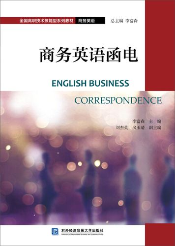 正版包邮 商务英语函电 9787566319364对外经济贸易