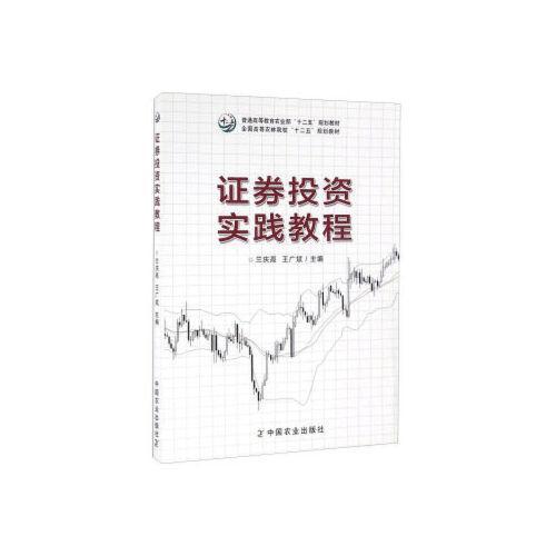 【xsm】证券投资实践教程 兰庆高,王广斌 中国农业出版社