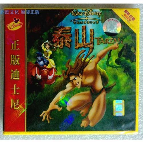 泰盛文化 迪士尼 首版正价版 正版vcd 泰山tarzan人猿
