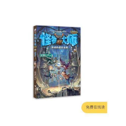 怪物大师21:异境的迷梦深渊