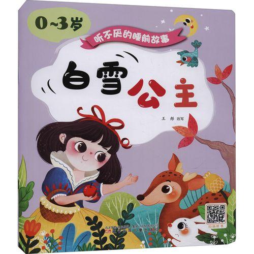 白雪公主 青蛙王子故事书 儿童书籍