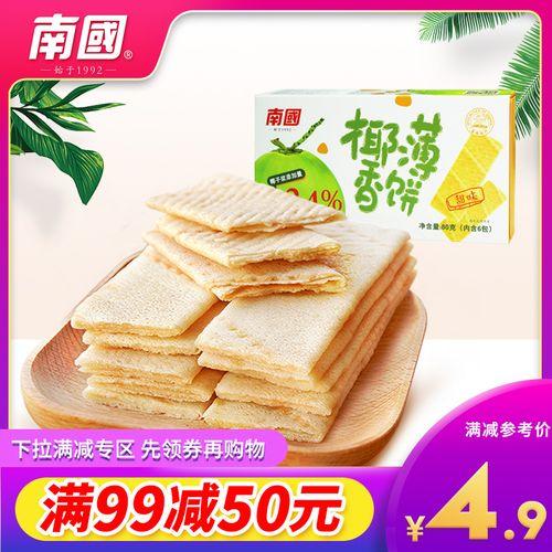 【满99减50元】海南特产 南国食品 椰香薄饼80g 食品蕉饼干榴莲香