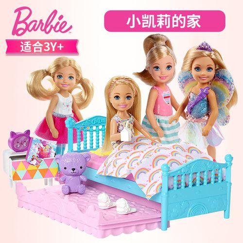 芭比娃娃套装礼盒迷你小凯莉晚安时间公主女孩时尚搭配床儿童玩具