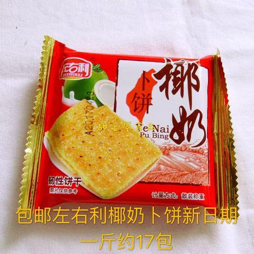 左右利燕麦卜饼椰奶饼干燕麦椰香酥薄韧性饼干营养