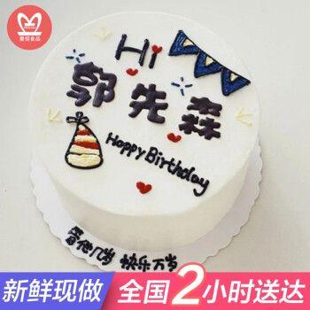预订蛋糕奶油水果网红生日蛋糕当日送达全国同城配送创意订做送老公