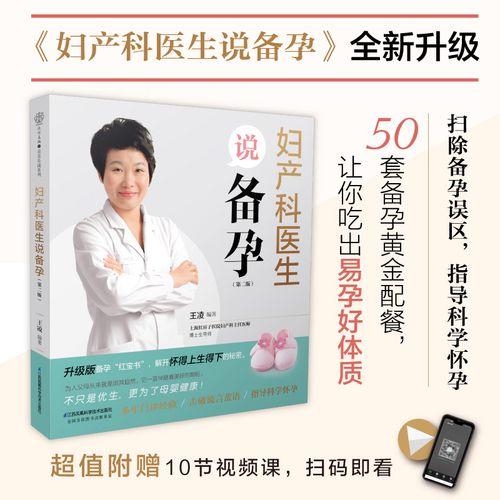 妇产科医生说备孕(第二版) 备孕书籍孕前准备备孕书备孕书籍孕妇百科