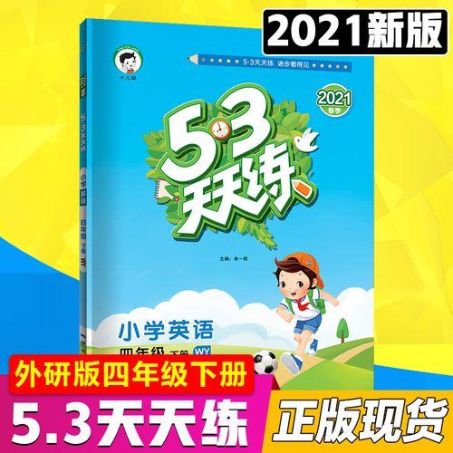 小学试卷测试卷练习册一课一练53习题五三小儿郎53英语4四年级随堂测