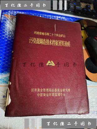 (二手9成新)河南省枪马等二十个黄金矿山 污染源