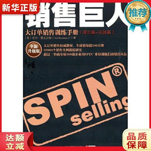 销售巨人-大订单销售训练手册(引进版重点书),中华工