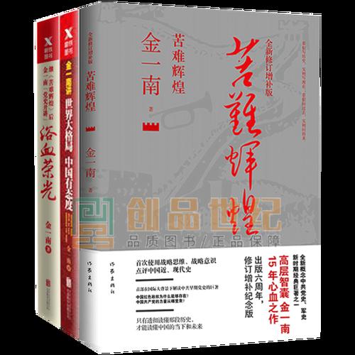 世界大格局中国有态度再版 共3册 金一南书籍 军事大格局人民套装