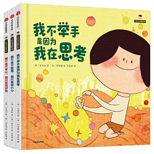 小孩没问题系列(全套3册)3-7岁儿童情绪与行为引导绘本,害羞,淘气