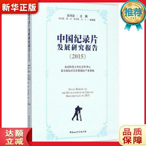 中国纪录片发展研究报告.