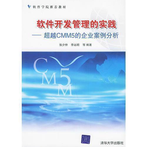 软件开发管理的实践超越cmm5的企业案例分析 【超值】