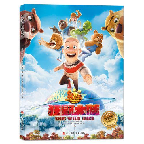 乐翻天大电影全集注音版儿童绘本3-4-5-6-7-8岁小学生一二年级带拼音