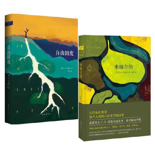 正版 米格尔街+自由国度(共两册)诺贝尔文学奖得主v.
