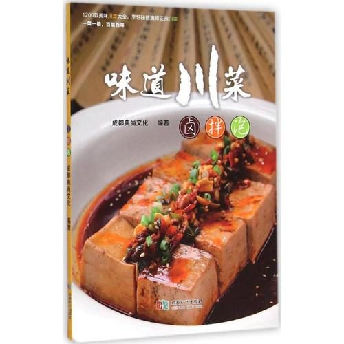 味道川菜 家常菜谱大全 养生烹饪书籍 减肥零食低卡减脂沙拉酱减肥