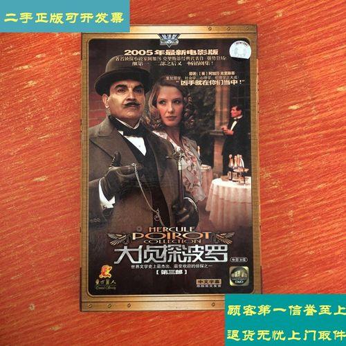 [二手9成新]大侦探波罗,第三部 3碟