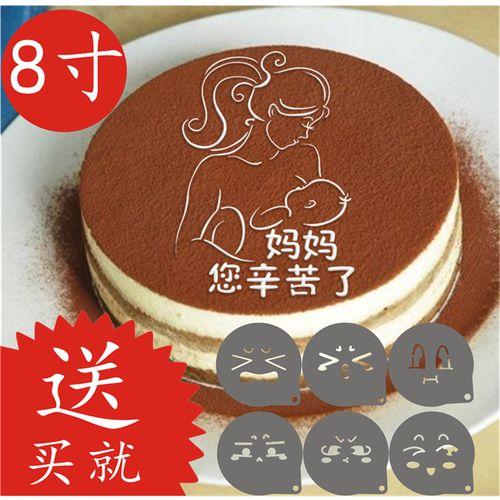 8寸新款母亲节主题慕斯蛋糕装饰粉筛板 千层 巧克力