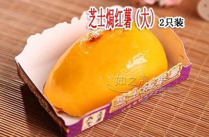芝士焗红薯(大)  芝士焗番薯餐厅咖啡厅点心餐点两只装  270克