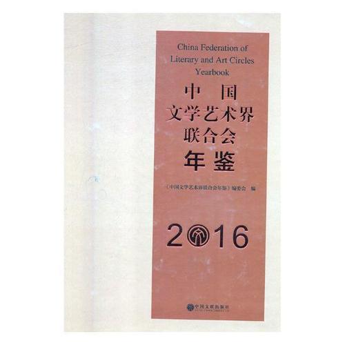 中国文学艺术界联合会年鉴:2016:2016 书《中国文学艺术界联合会年鉴
