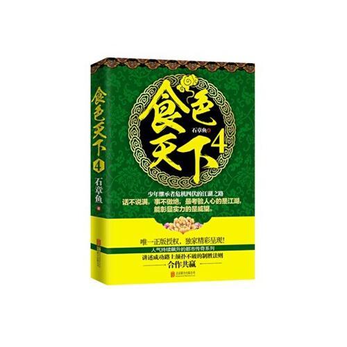 【r3】食色天下4 石章鱼 联合出版公司