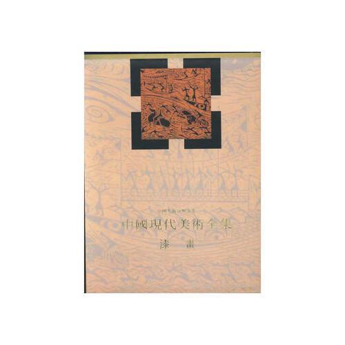 中国现代美术全集 漆画 乔十光  工艺绘画艺术书籍 现代绘画作品集