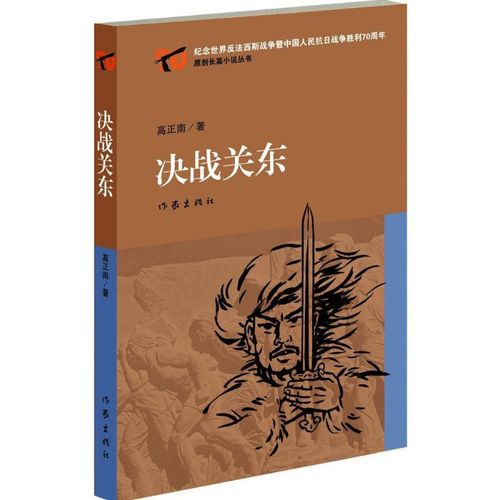 决战关东 高正南 著 军事小说文学 作家出版社 新文正版纪念世界反