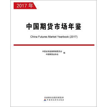 正版s-中国期货市场年鉴(2017年) 中国证券监督管理会,中国期货业