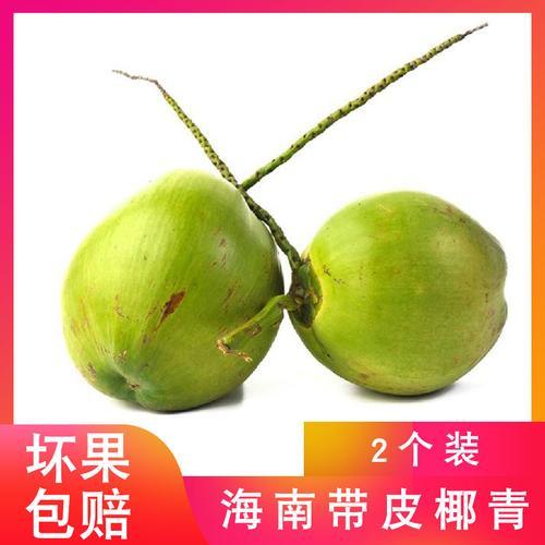 海南带皮椰青2颗装新鲜采摘孕妇水果