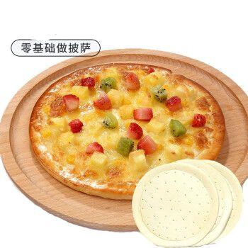 pizza 披萨饼皮必胜客口味披萨饼底半成品烘焙原料6