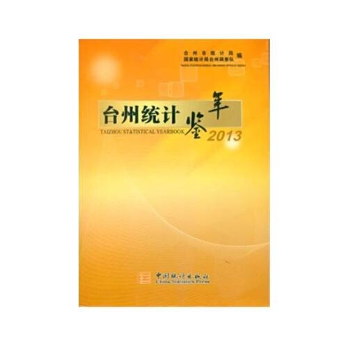 2013台州统计年鉴