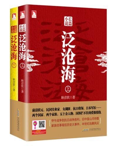 《正版包邮》长篇小说:泛沧海(全二册) 9787569903003