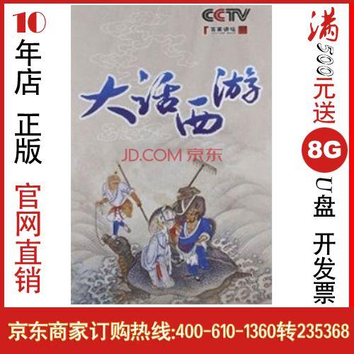 大话西游(6dvd)    韩田鹿
