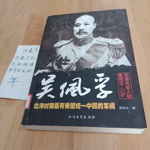 【二手9成新】北洋风云人物系列之·北洋时期最有希望统一中国的军阀