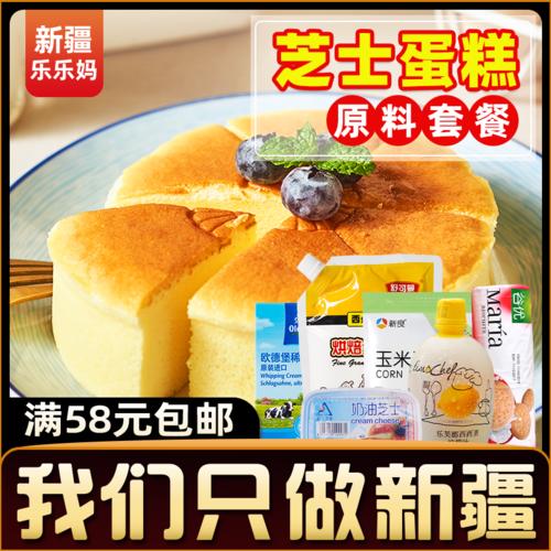 乐乐妈芝士乳酪蛋糕套餐6寸烘焙原料家用手工自制