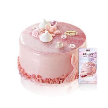【配送券】哈根达斯 蛋糕冰淇淋 预约冷链配送冰激淋蛋糕券  彩虹