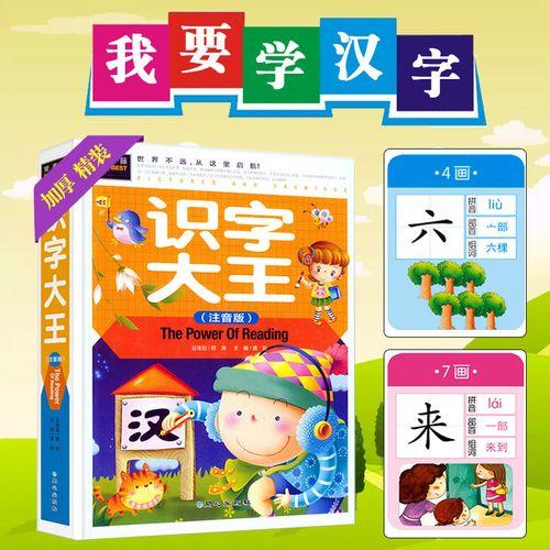 识字大王儿童看图实字书洪恩简单识字3000字绘本儿童识字认字学前