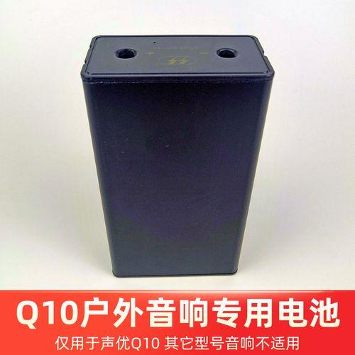 声优音响q10专用电池配件音箱q12内置电源标配外接移动原厂电池