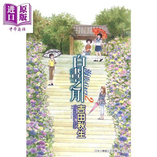 预售 漫画 海街diary 白昼之月 2 吉田秋生 海街日记