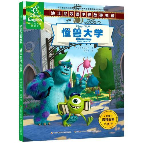 怪兽大学书中英双语电影故事书迪士尼家庭版英语绘儿童图书3-6-8-10岁